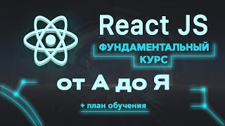 React JS фундаментальный курс от А до Я