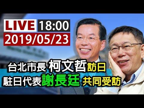 【完整公開】LIVE台北市長柯文哲訪日 駐日代表謝長廷 共同受訪