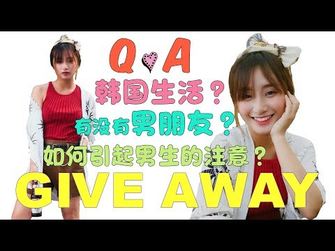【Q&A + Give Away】Akiyo到底有沒有男朋友?愛上同性戀?引起男生注意?