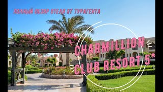 CHARMILLION CLUB RESORT 5 обзор отеля от турагента