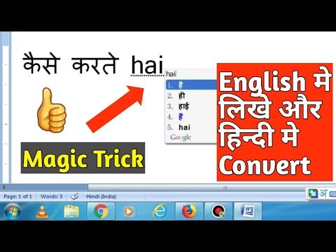 Type In English Convert To Hindi | English Me Likhe Aur Hindi Me Convert
