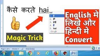 Type in English Convert to Hindi | English me Likhe Aur Hindi me Convert screenshot 3