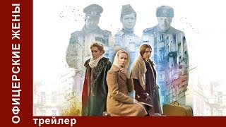 Офицерские Жены / Officers' Wives. Трейлер. StarMedia. Драма
