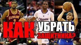КАК УБРАТЬ ЗАЩИТНИКА? / ТРЕНИРОВКА NBA / DRIBBLING WORKOUT