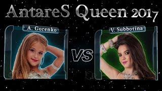 Gorenko vs Subbotina ⊰⊱ Bellydancebattle AntareS Queen '17.