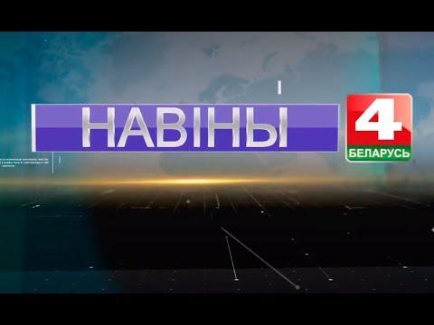 Новости Гродно. Выпуск 09.04.2020