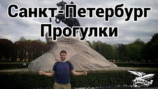 VLOG - Санкт-Петербург - Прогулки
