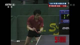 Chen Longcan vs Ulf Carlsson (1987 WTTC, MT-Final)