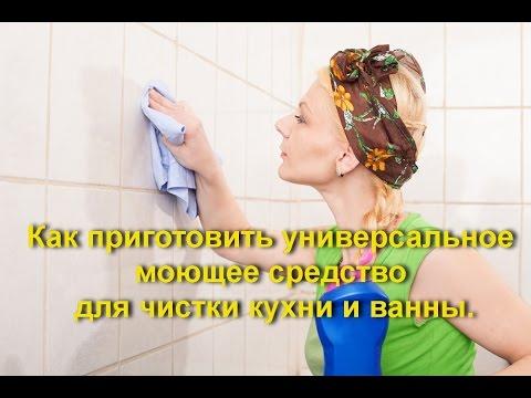 Универсальное средство для чистоты.