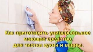 Универсальное средство для чистоты.(Универсальное средство для чистоты. Как приготовить универсальное моющее средство для чистки кухни и ванн..., 2016-04-21T14:45:22.000Z)