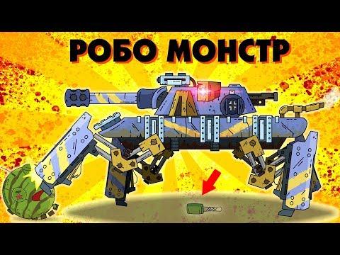 Робо-Монстр шагает -