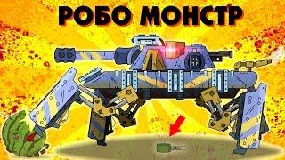 Робо-Монстр шагает - Мультики про танки