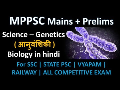 Science  : Genetics in hindi | biology for ssc cgl in hindi | mp,psc,ssc,upsc,mppsc mains papers