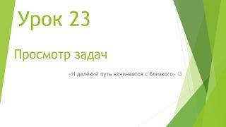 MS Project 2013 - Просмотр задач (Урок #23)