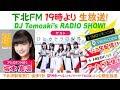 下北FM!2019年1月10日(ShimokitaFM)  DJ Tomoaki'sRADIO SHOW! アシスタントMC…