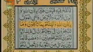 Quran Sharif Para 03 (Part 6 of 8).flv