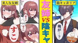 【漫画】友達のお姉さんと陰キャが恋をするとどうなるのか??? 1話