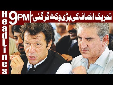 PTI's Seema Anwar turns down Gulalai's offer - Headlines & Bulletin 9 PM - 29 Dec 2017 -Express News