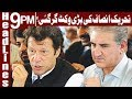 PTI's Seema Anwar turns down Gulalai's offer - Headlines & Bulletin 9 PM - 29 Dec 2017 -Express News