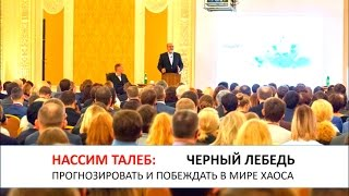 Нассим Талеб в Киеве - бюро переводов Майвик Солюшнс(, 2016-10-30T18:09:55.000Z)