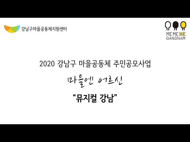 뮤지컬 강남