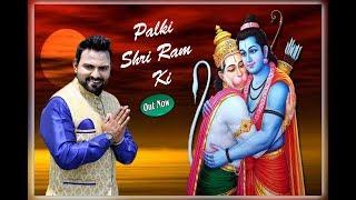 New Ram Bhajan Hindi 2018 | Palki Shri Ram Ki Veer Hanuman Ki | Pankaj Dawar | Best Ram Bhajans HD