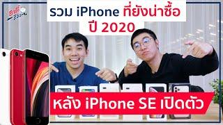 หลัง iPhone SE เปิดตัว iPhone รุ่นไหนไม่น่าซื้อบ้าง (อัปเดตครึ่งปีหลัง 2020)  | อาตี๋รีวิว EP.209