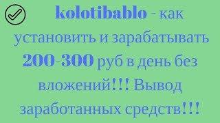 Заработок без вложений #1 от 200 рублей в час