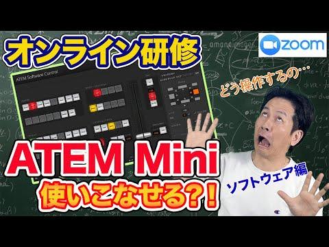 【初心者向け】初めてのATEMMini②:ソフトウェア操作はこれだけ覚えれば大丈夫!