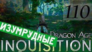 видео Прохождение игры Dragon Age Inquisition: квесты (опасность не миновала, небесный гнев), гайд, локации, секреты, начало, картинки - как играть в  Драгон Эйдж Инквизиция (геймплей, задания, миссии, советы, руководства, хитрости, описание)