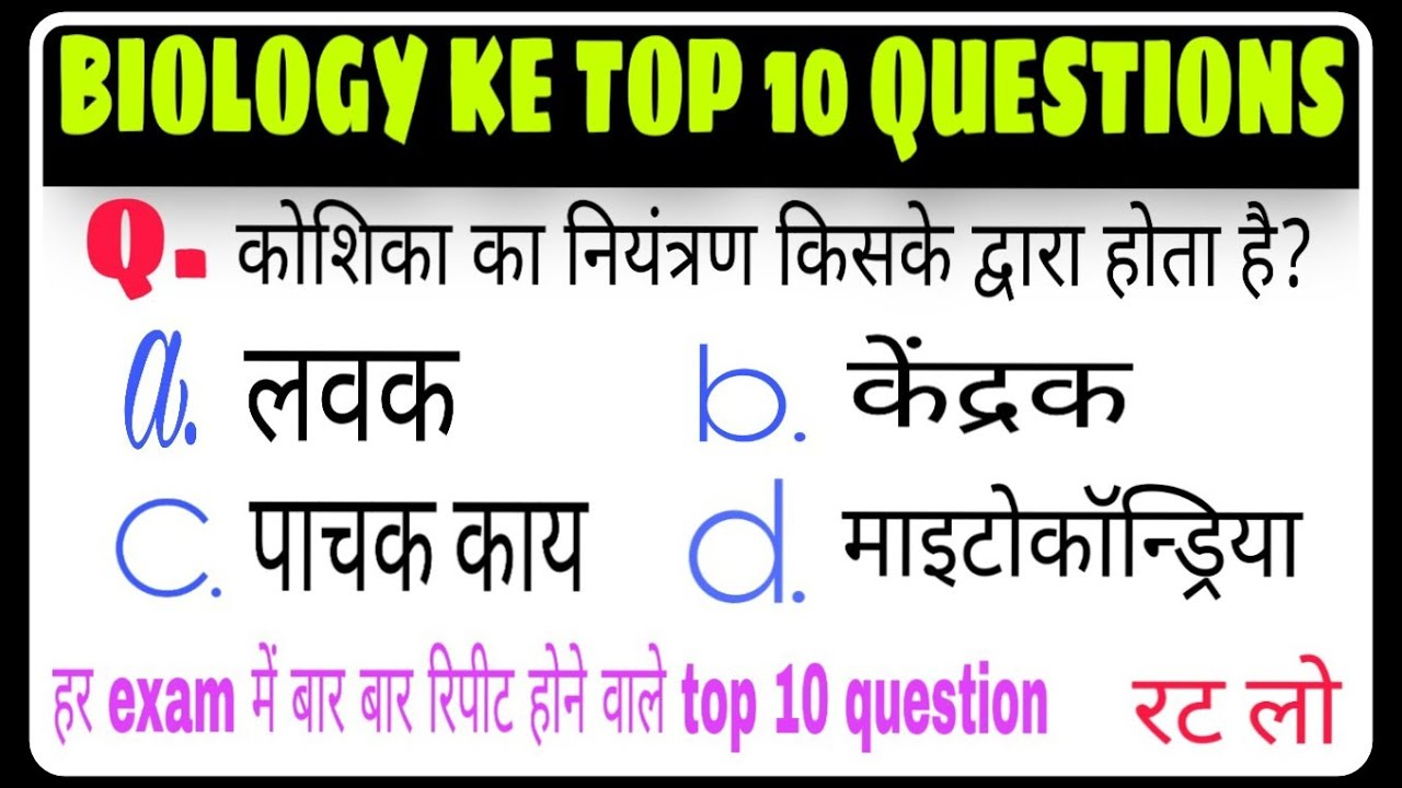 RRB NTPC GROUPD DRDO|| biology ke topicwise question ...
