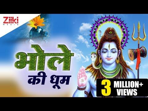 मचेगी भोले की धूम || भगवान शिव के बेस्ट भजन || शिव भजन thumbnail