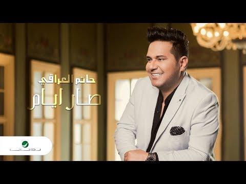 Hatem Aliraqi ... Saar Ayam - Lyrics Video | حاتم العراقي ...صار ايام - بالكلمات