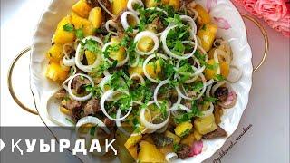 Қуырдақ. Готовим Куырдак. Ұлттық тағам. Казахское национальное блюдо