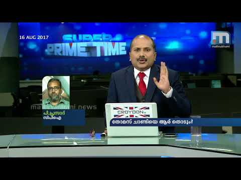 Who will bell Thomas Chandy? | Super Prime Time Part 2 | Mathrubhumi News