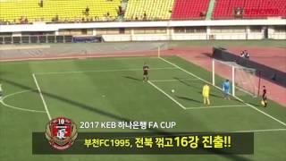 [부천FC1995] 2017 KEB하나은행 FA컵 4R 부천 vs 전북 승부차기