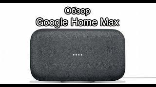 Король умных колонок Google Home Max (Обзор)