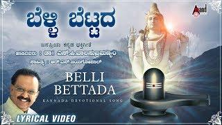 Belli Bettada   Lyrical Video   S.P B   Manoranjan Prabhakar   R.N Jayagopal
