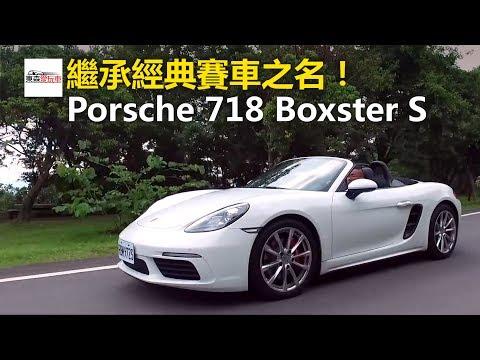 繼承經典賽車之名! Porsche 718 Boxster S 試駕-東森愛玩車