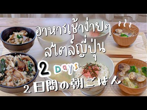 อาหารเช้าง่ายๆ สไตล์ญี่ปุ่น 🇯🇵 รวมเมนูมื้อเช้า 2 วัน #อาหารญี่ปุ่นบ้านนากาชิม่า