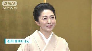 石川さゆりさん、阪神さん巨人さんらに紫綬褒章伝達(19/05/30)