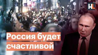 Послание россиян Федеральному собранию