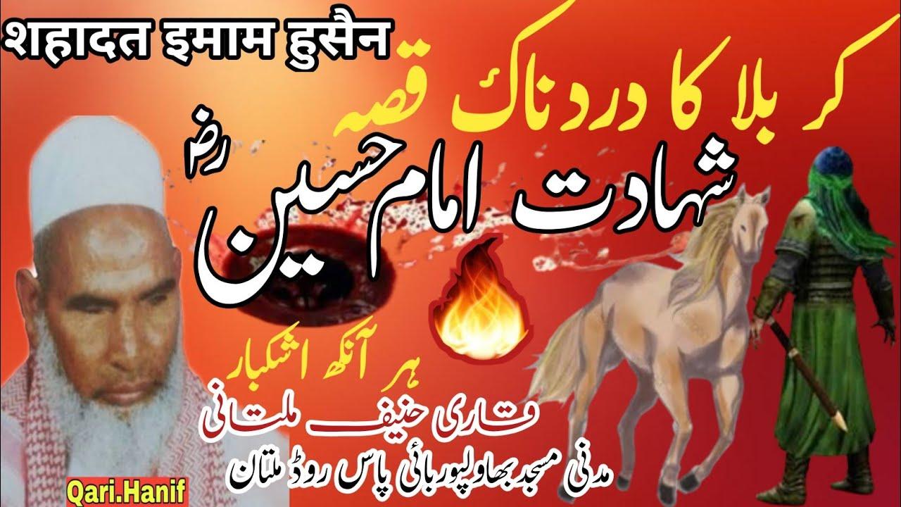 """Download Hazrat Imam Husain RA""""Karbala ka Dard Bhara Qissa""""Qari Hanif Multani//Kari Hanif ki takrir//NIS"""