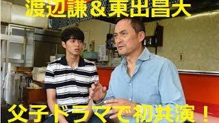 俳優、渡辺謙(54)と東出昌大(26)が、7月13日スタートのTB...