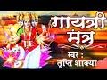 Gambar cover #gayatri mantra ringtone, #gayatri mantra ringtone download.link