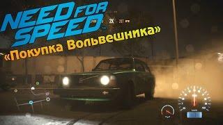 Прохождение Need For Speed 2015 2 - Покупка Вольвешника