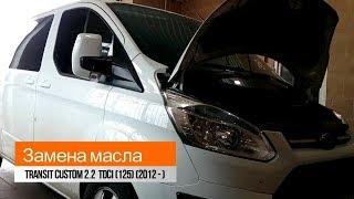 Замена масла Ford Transit Custom 2.2 TDCi (2012-...)