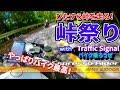 【モトブログ】やっぱりバイク最高!峠祭り with Traffic Signal バイク乗ろうぜ 【BMW S1000R motovlog】