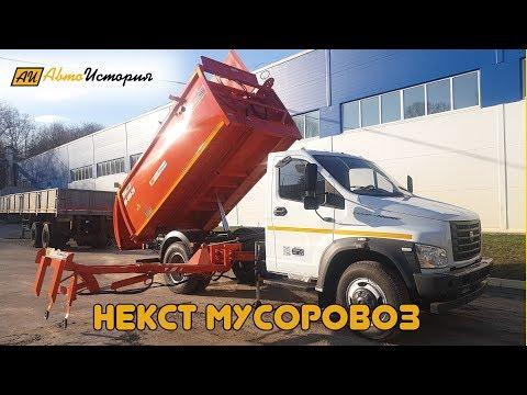 Газон Некст Мусоровоз