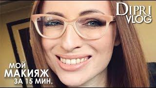 МОЙ МАКИЯЖ за 15 МИНУТ  | VLOG Ольги Дипри